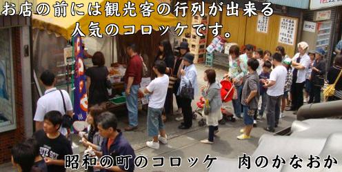 行列の出来るコロッケ こだわりコロッケ 昭和の町のコロッケ コロッケ ステーキ