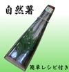 自然薯 【750g】 簡単レシピ付き