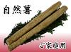 自然薯 【350g】 ご家庭用