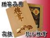 大分県産 原木乾し椎茸贈答用 【250g入り】