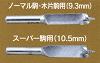 しいたけビット半月型Φ9.3mm、10.5mm