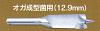 しいたけビット半月型(キリ)Φ12.9mm