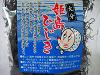 大分県国東半島に浮かぶ姫島で採れた【姫島ひじき】