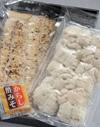 豊の鱧(はも) 炙り・湯引きセット (200g×250g)