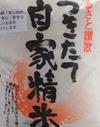 送料無料 【玄米】2011年度 新米 清流米アジムヒノヒカリ 5kg入り